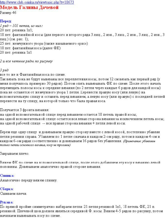 belayaskosoy2 (527x700, 184Kb)