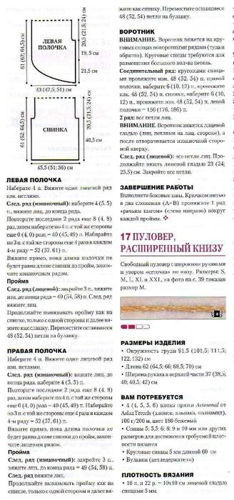 жилет букле2 (328x700, 259Kb)