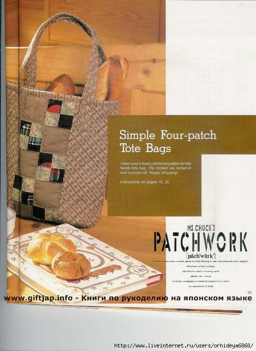 Patchwork bags 066 (509x700, 296Kb)
