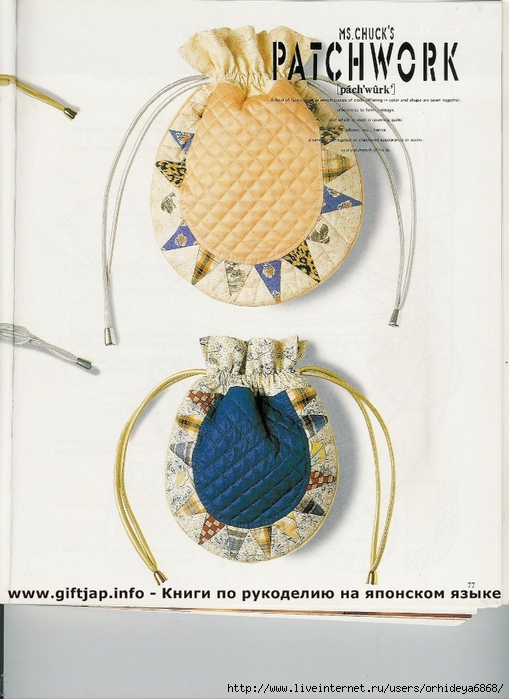Patchwork bags 070 (509x700, 246Kb)