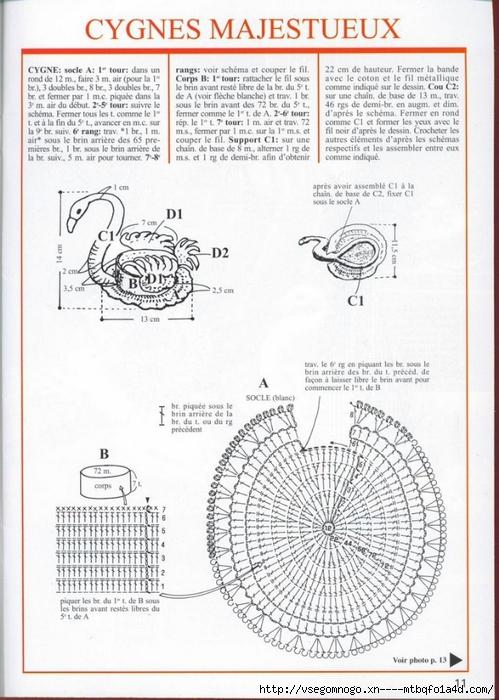 Лебеди крючком схемы и 168