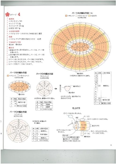 p.9 (494x700, 182Kb)