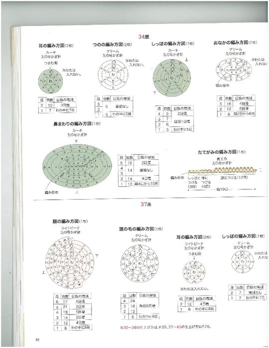 p.52 (540x700, 168Kb)