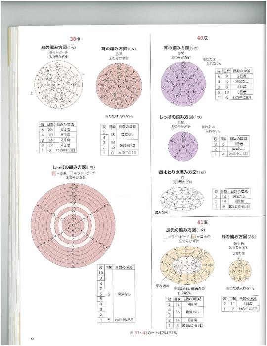 p.54 (540x700, 185Kb)