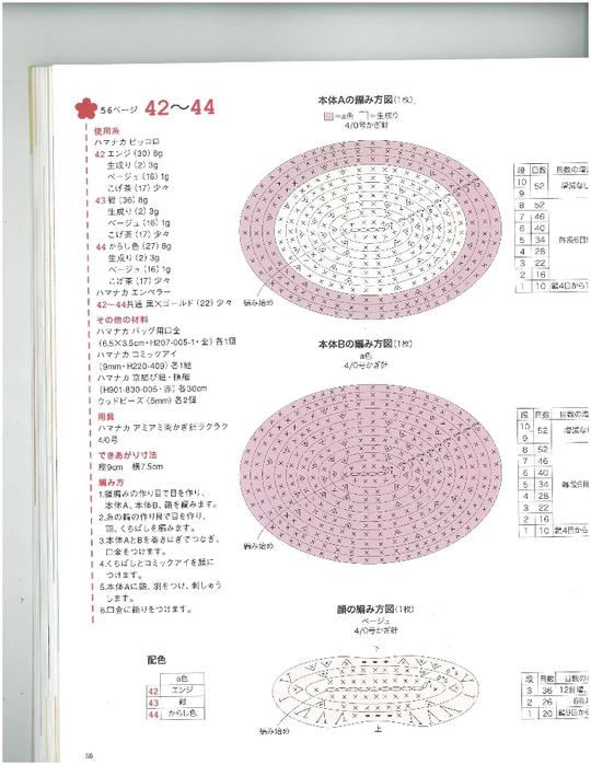p.58 (540x700, 200Kb)