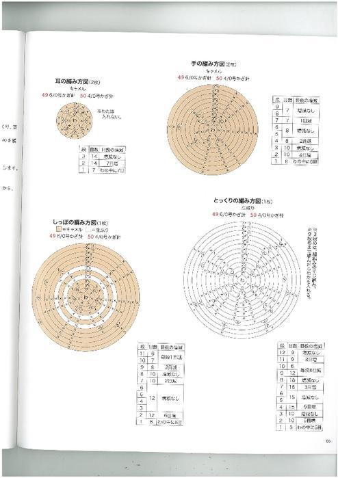 p.65 (494x700, 152Kb)