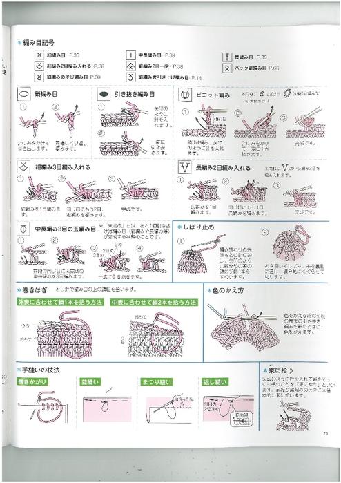 p.79 (494x700, 232Kb)