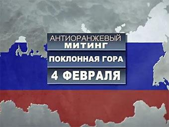 митинг 4 февраля Москва (340x255, 20Kb)