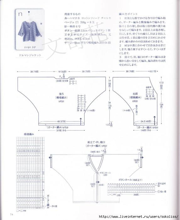 кофта спицы н (1) (573x700, 204Kb)