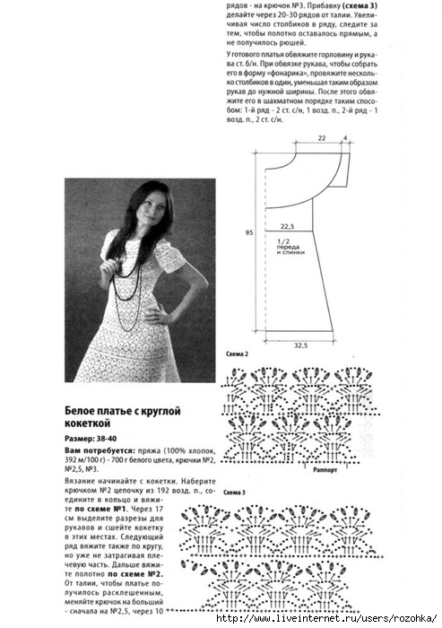 Как вязать платье с кокеткой крючком схемы