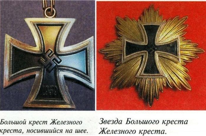 06 большой крест и звезда железного креста (700x461, 110Kb)
