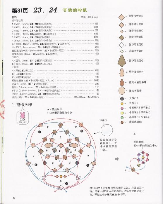 IMG_0034 (557x700, 266Kb)