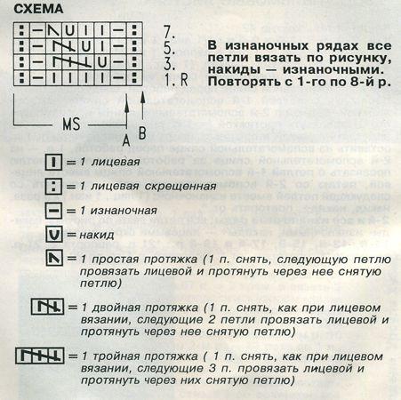 diana_uzor_2_sh_tnD_800_800 (451x450, 48Kb)