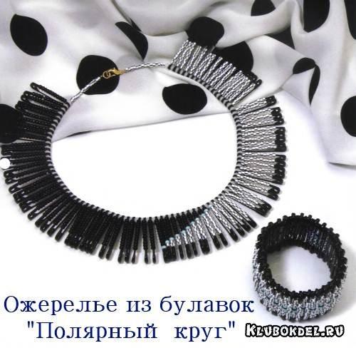 1319223101_ozherele-iz-bulavok-polyarnyy-krug (500x488, 54Kb)