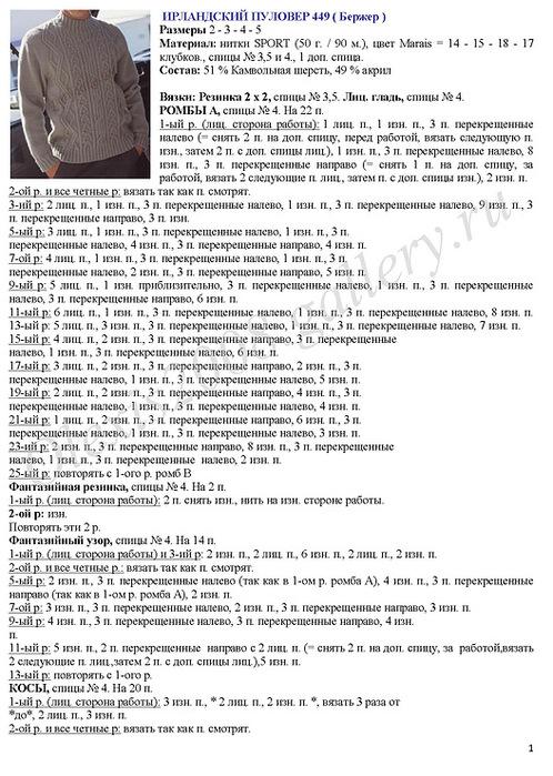 мужской пуловер2 (498x700, 149Kb)
