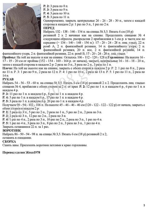 мужской пуловер6 (496x700, 110Kb)