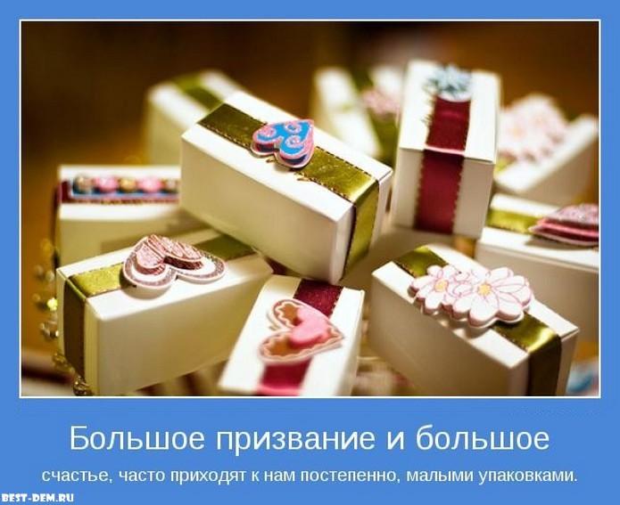 Большое-призвание-и-большоесчастье-часто-приходят-к-нам-постепенно-малыми-упаковками. (695x567, 80Kb)