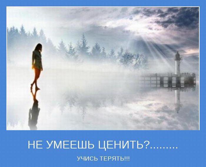 motivatory_09 (700x567, 55Kb)