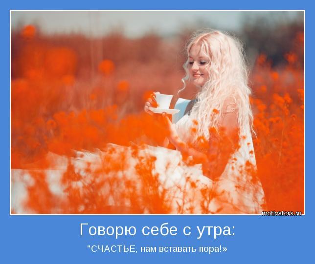 78819155_2824635_motivator19641 (644x541, 40Kb)