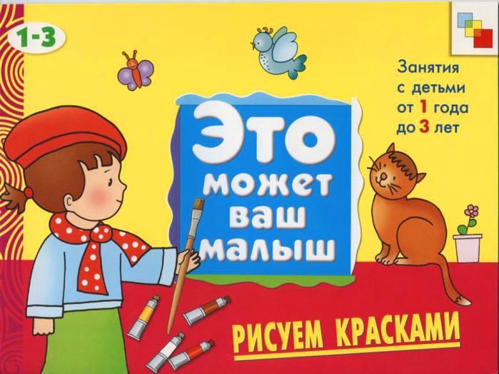 4663906_Risuem_kraskami1 (700x524, 464Kb)