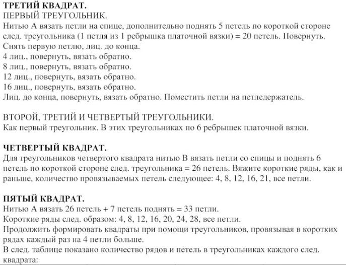 4683827_20120207_122915 (687x526, 96Kb)
