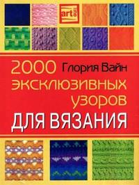 2000 эксклюзивных узоров для вязания (200x266, 24Kb)