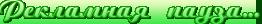 рекламная-пауза (262x24, 9Kb)