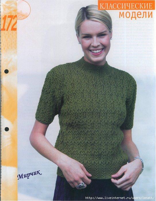 Пуловер С Коротким Рукавом Вязаный Доставка