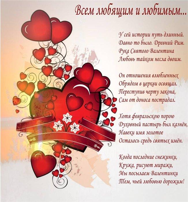 приближением поздровление с днем влюбленных Favorites Add Compare