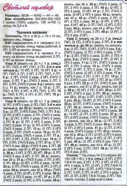 молоч.пуловер1 (444x649, 113Kb)