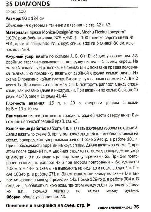 verena75 (499x700, 136Kb)