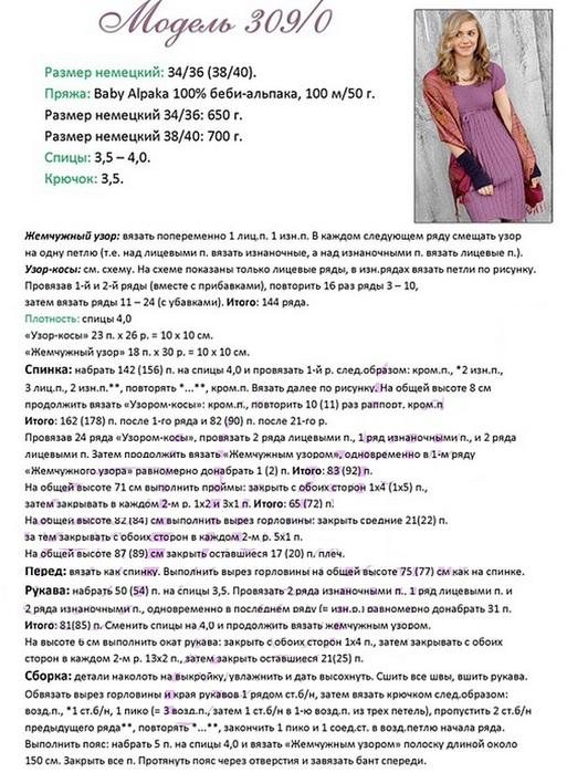 plat-kosi1 (513x700, 154Kb)