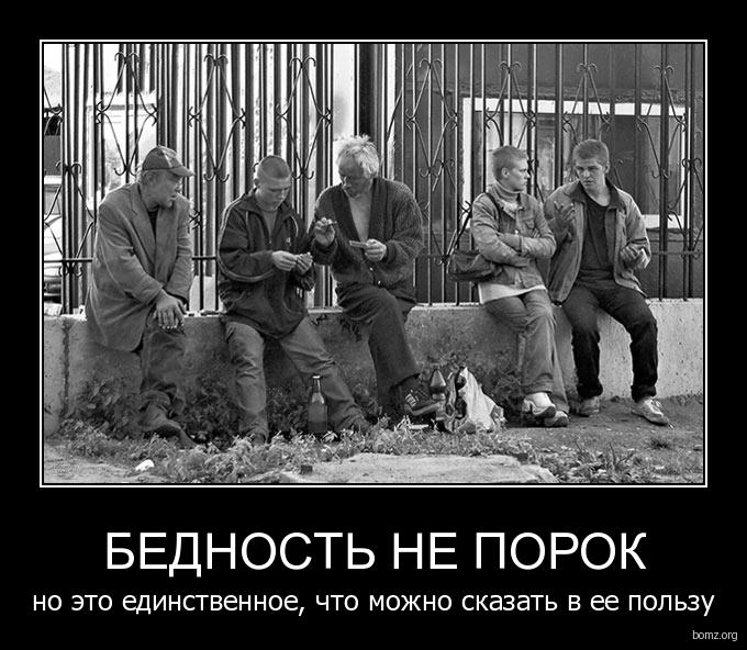 941003-2010_11_28-07_14_57-bomz_org-demotivator_bednost_ne_porok_no_yeto_edinstvennoe_chto_mojno_skazat_v_ee_polzu_ (680x592, 202Kb)