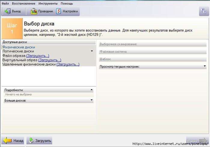 Getdataback for ntfs скачать кряк.