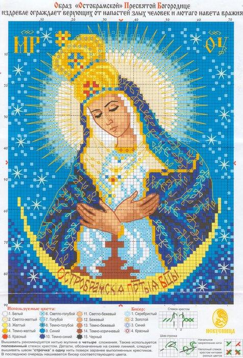 Икана ''Остобрамская'' Пресватая Богородица (476x700, 135Kb)