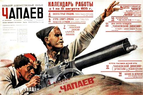 Советская киноафиша 83406221_3248420_Tchapaev