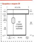 Превью 99-2 (333x372, 20Kb)