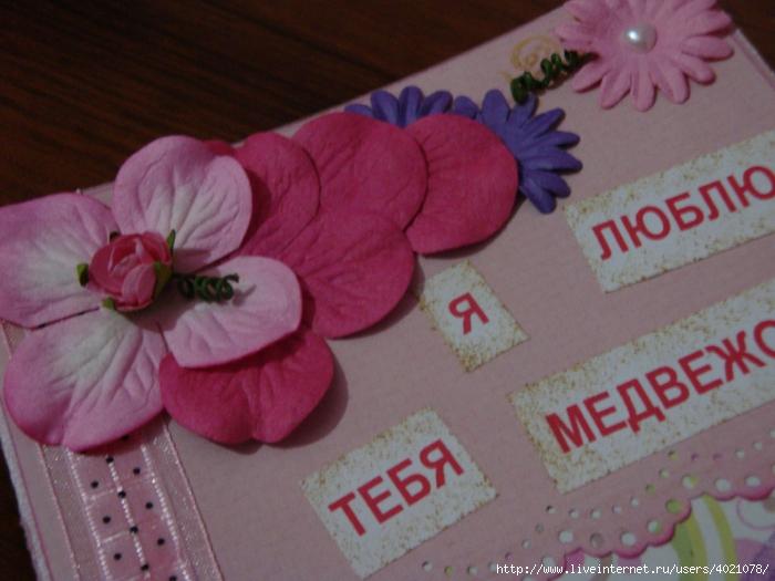 Картинки с сердечками и надписями люблю тебя