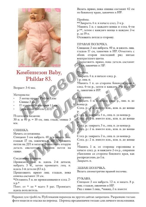 baby_p1 (493x700, 186Kb)