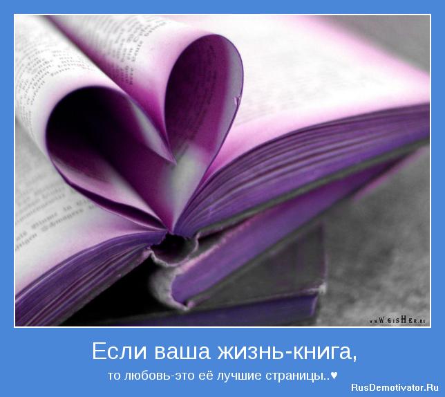 Любовь мотиватор 5 (644x574, 377Kb)