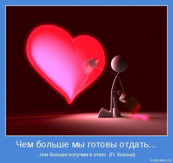 Любовь мотиватор 9 (590x553, 31Kb)