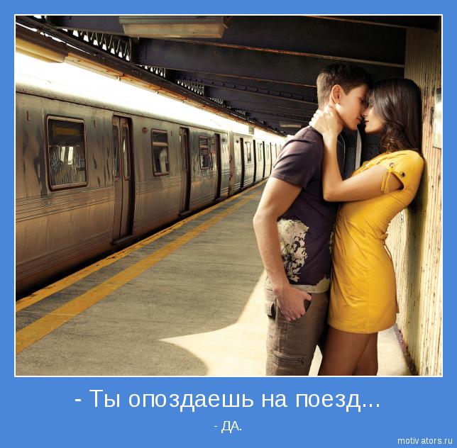 Любовь мотиватор 11 (644x632, 609Kb)