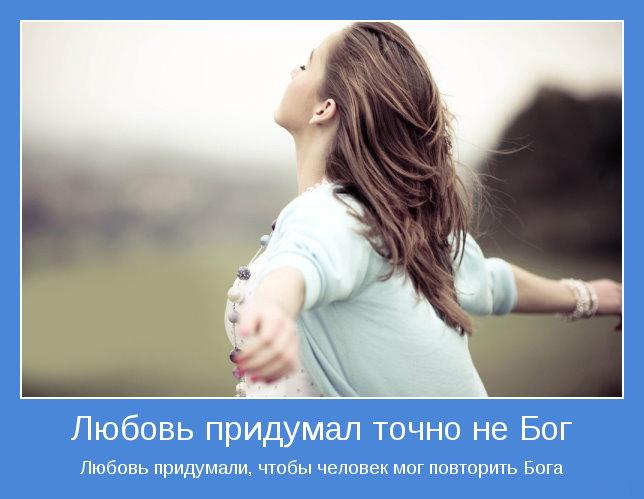 Любовь мотиватор 13 (644x499, 51Kb)