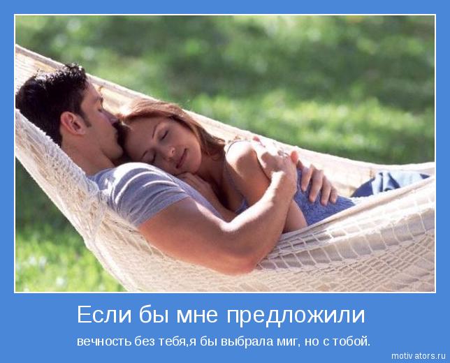 Любовь мотиватор 15 (644x520, 378Kb)