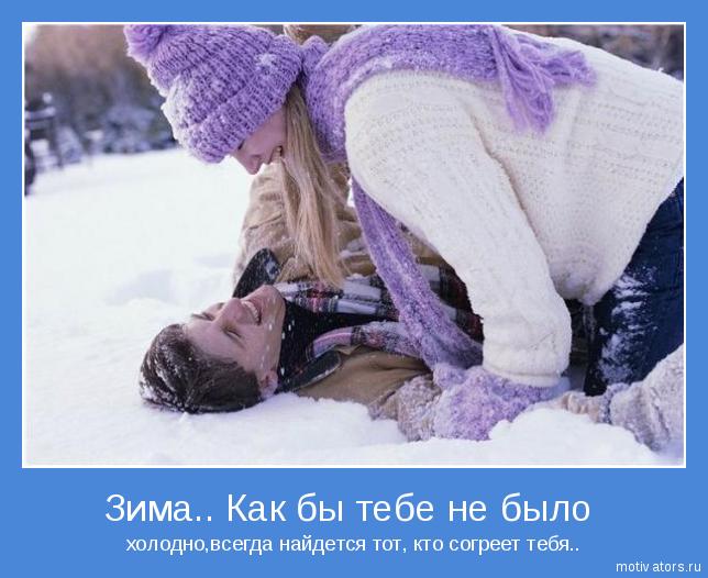 Любовь мотиватор 21 (644x526, 390Kb)