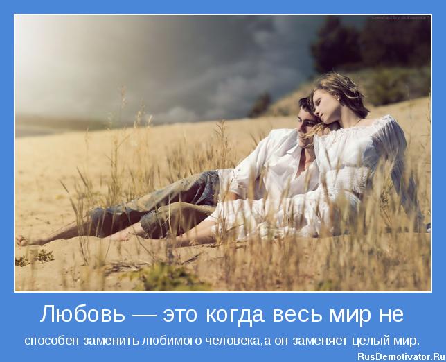 Любовь мотиватор 38 (644x522, 570Kb)