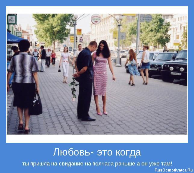 Любовь мотиватор 44 (644x574, 59Kb)
