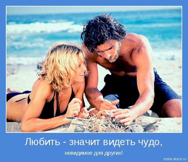 Любовь мотиватор 46 (644x556, 466Kb)
