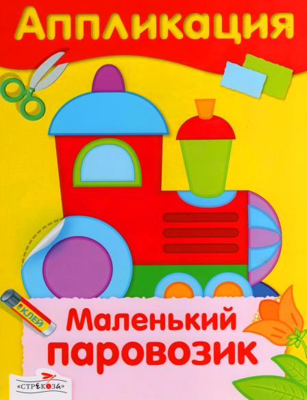 4663906_Malenkiiparavozik1 (448x583, 327Kb)
