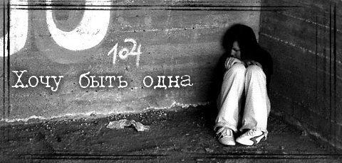 21448321_20305895_4043784_hochu_buyt_odna (480x230, 38Kb)